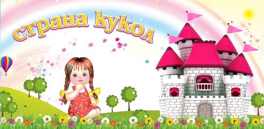 Купить куклу - Унитарное предприятие БелКукла Могилев