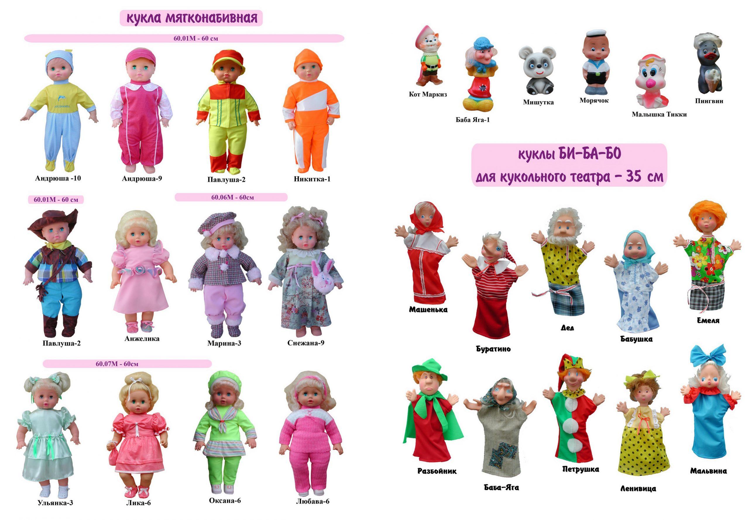Кукла мягконабивная и Би-Ба-Бо